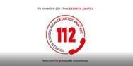 112: Νέα ενημερωτική καμπάνια της Πολιτικής Προστασίας (video)