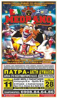 Το Τσίρκο Μedrano στην Πάτρα