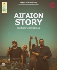 """""""Αιγαίον Story"""" - To Διεθνές Φεστιβάλ Πάτρας προβάλει το θέμα της προσφυγιάς"""