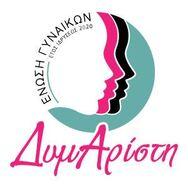 Κάτω Αχαΐα - Εμπόδιο ο κορωνοϊός στις πρώτες δράσεις της Ένωσης Γυναικών «ΔυμΑρίστη»