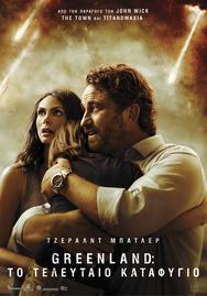 Προβολή Ταινίας 'Greenland' στην Odeon Entertainment