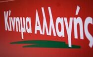 Κίνημα Αλλαγής για τη Μόρια: 'Να παραιτηθούν οι υπεύθυνοι'