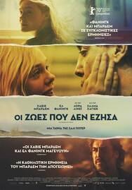 """Η ταινία """"Οι Ζωές που δεν Έζησα"""" έρχεται στους κινηματογράφους (video)"""