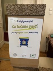 Διανομή 157 χάρτινων εσωτερικών κάδων σε δημόσιες υπηρεσίες και φορείς της Πάτρας