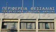 Περιφέρεια Θεσσαλίας: Σχέδιο 160 εκατ. ευρώ για τη στήριξη επιχειρήσεων και εργαζομένων