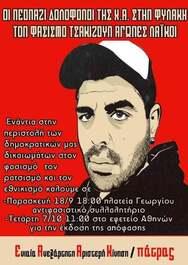 Συλλαλητήριο Φοιτητικών Συλλόγων για τη δίκη της Χρυσής Αυγής στην Πάτρα