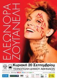 Η Ελεωνόρα Ζουγανέλη στην Τεχνόπολη