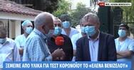 Κινητοποίηση στο «Έλενα Βενιζέλου» - Εργαζόμενοι καταγγέλλουν ότι δεν γίνονται τεστ για κορωνοϊό