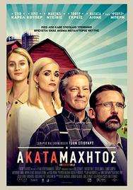 Προβολή Ταινίας «Ακαταμάχητος» στο Cine Kastro