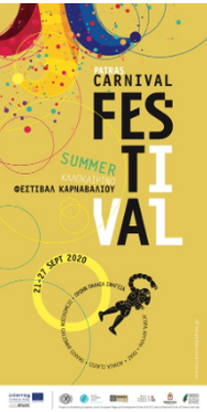 Το Καρναβαλικό Φεστιβάλ της Πάτρας ξεκινάει - Το πρόγραμμα των εκδηλώσεων