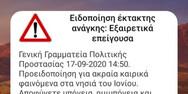 Κακοκαιρία «Ιανός» - Μήνυμα του 112 στην Κεφαλονιά: «Αποφύγετε τα υπόγεια»