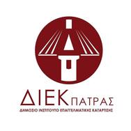 Ανακοινώθηκαν τα αποτελέσματα επιλογής Α' φάσης υποψηφίων στο Δ.ΙΕΚ Πάτρας