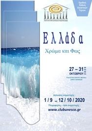 """Ομαδική έκθεση εικαστικών «Ελλάδα - Χρώμα και Φως» στο Πολιτιστικό Κέντρο """"Μελίνα"""""""