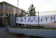 ΚΚΕ: Οι μαθητές δεν είναι «αρνητές της μάσκας»