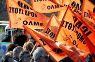Ο.Λ.Μ.Ε.:'Όλες και όλοι στο Πανεκπαιδευτικό συλλαλητήριο'