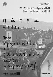 Πάτρα, η Πόλη των Εργοστασίων, του Ρεμπέτικου και του Καραγκιόζη... μια ιδιαίτερη παράσταση στην πλατεία Γεωργίου