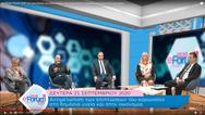 Επί τάπητος τα προβλήματα Υγείας και Οικονομίας στο 8ο e-Forum Υγείας