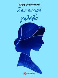 «Σαν όνειρο γαλάζιο» στο Καφέ «Μυλωνάς»