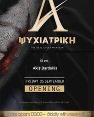 Opening at Α' Ψυχιατρική Πάτρας