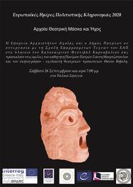 Αρχαία Θεατρική Μάσκα και Ήχος - Μια ιδιαίτερη εκδήλωση στα Παλαιά Σφαγεία