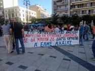 Πάτρα: Συγκέντρωση στην πλατεία Γεωργίου από την Α' ΕΛΜΕ Αχαΐας - Γιατί στρέφεται κατά της Δ.Ε.