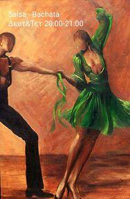 Social Dance Salsa & Bachata από τον Πολιτιστικό Σύλλογο 'Union Latina'