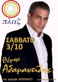 Ο Θέμης Αδαμαντίδης στην Πλαζ
