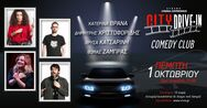 City Drive-in Comedy Club στο ΟΑΚΑ