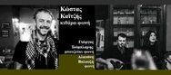 Έντεχνο-Ρεμπέτικο Live στο Καφέ Γέφυρες