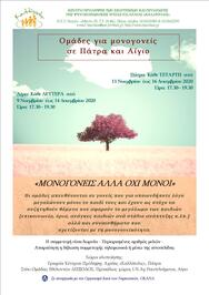 Ομάδες για μονογονείς σε Πάτρα & Αίγιο από το Κέντρο Πρόληψης Αχαΐας Καλλίπολις