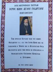 Αρχιερατική Θεία Λειτουργία στον Ιερό Ναό Αγίου Γεωργίου Μιντιλογλίου Πατρών