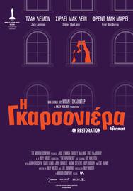 Προβολή Ταινίας 'The Apartment' στην Odeon Entertainment