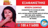 Συναγερμός για 4χρονη που εξαφανίστηκε στο κέντρο της Αθήνας