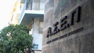 ΑΣΕΠ: Πότε ξεκινούν οι αιτήσεις για προσλήψεις στο Εθνικό Τυπογραφείο