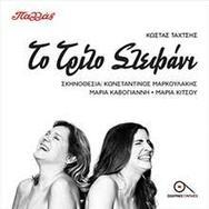 'Το Τρίτο Στεφάνι' στο Θέατρο Παλλάς