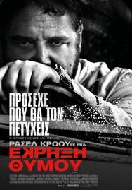 Προβολή Ταινίας 'Unhinged' στην Odeon Entertainment
