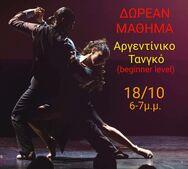 Δωρεάν Μάθημα Αργεντίνικου Tango στις Σχολές Χορού 'Κeep Dancing'