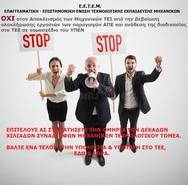 ΕΕΤΕΜ: Αποκλεισμός των Μηχανικών ΤΕΙ από την βεβαίωση ολοκλήρωσης εργασιών των παραγωγών ΑΠΕ και ανάθεση της διαδικασίας στο ΤΕΕ σε νομοσχέδιο του ΥΠΕΝ
