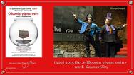 Πάτρα - Το Ρεφενέ παρουσιάζει τη σατιρική κωμωδία «Οδυσσέα γύρισε σπίτι»