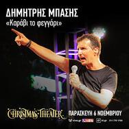 Ο Δημήτρης Μπάσης στο Christmas Theater