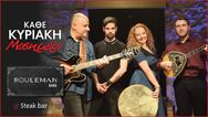 Rouleman Band live στο Royal Patras