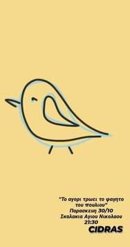 Προβολή Ταινίας: 'Το Αγόρι Τρώει το Φαγητό του Πουλιού' στις Σκάλες της Αγίου Νικολάου