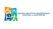Δυσαρέσκεια της ΕΑΟΜ-ΑμεΑ για τον αποκλεισμό της από τα θέματα που αφορούν στην ανέγερση του νέου Παραολυμπιακού Κέντρου