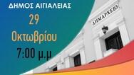 Ζωντανή μετάδοση της τακτικής συνεδρίασης του Δημοτικού Συμβουλίου Αιγιαλείας