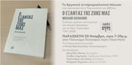 Βιβλιοπαρουσίαση 'Ο εξάντας της ζωής μας' στον Πολυχώρο Πολιτισμού Αίγλη