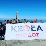 Στην κορυφή του Κισσάβου το ΚΕΘΕΑ (φωτο)