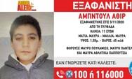 Γλυφάδα: Συναγερμός με την εξαφάνιση 11χρονου