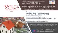 Διαδικτυακή εκδήλωση της Ν.Ε. Ανασυγκρότησης Αχαΐας του ΣΥΡΙΖΑ - Προοδευτική Συμμαχία