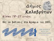 Συμμετοχή νέων από τον Δήμο Καλαβρύτων, στη Δράση της επιτροπής Ελλάδα 2021