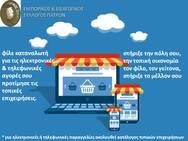 Εμπορικός Σύλλογος Πάτρας: Kαλεί τους καταναλωτές να προτιμήσουν τοπικά καταστήματα e-shop
